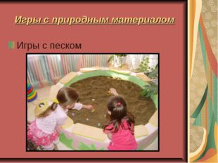 Игры с природным материалом Игры с песком