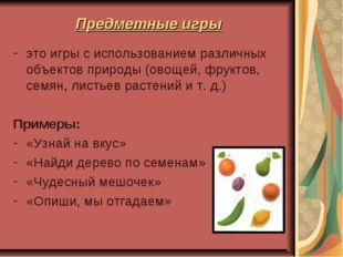 Предметные игры это игры с использованием различных объектов природы (овощей,