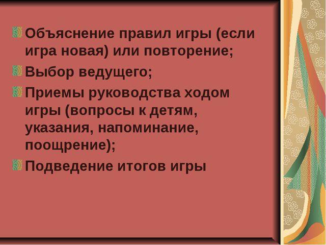 Объяснение правил игры (если игра новая) или повторение; Выбор ведущего; Прие...
