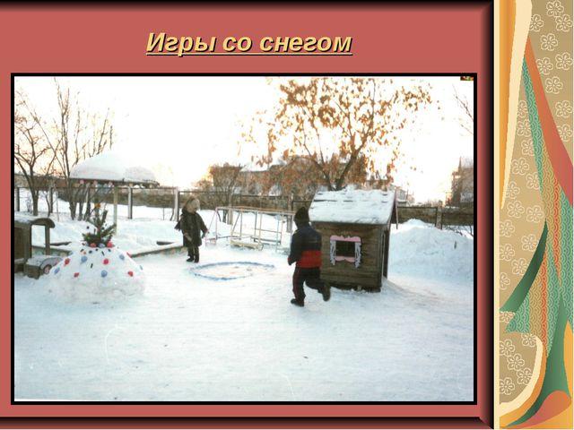 Игры со снегом