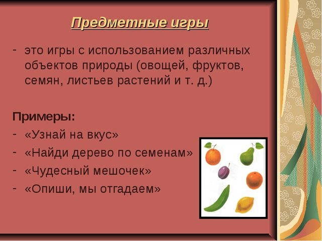 Предметные игры это игры с использованием различных объектов природы (овощей,...