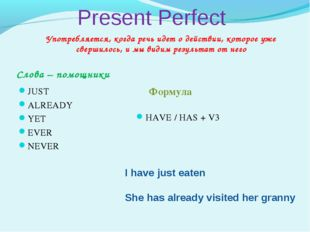 Present Perfect Слова – помощники Формула JUST ALREADY YET EVER NEVER HAVE /
