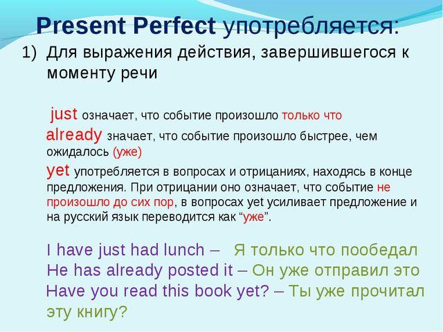Present Perfect употребляется: Для выражения действия, завершившегося к момен...