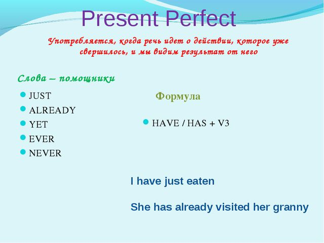 Present Perfect Слова – помощники Формула JUST ALREADY YET EVER NEVER HAVE /...