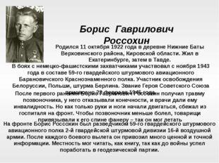 Борис Гаврилович Россохин Родился 11 октября 1922 года в деревне Нижние Баты
