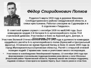 Фёдор Спиридонович Попков Родился 5 марта 1919 года в деревне Ивановка Слобод