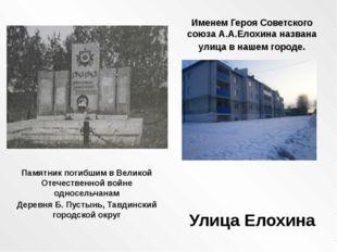 Памятник погибшим в Великой Отечественной войне односельчанам Деревня Б. Пуст