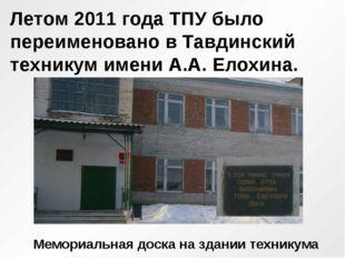 Летом 2011 года ТПУ было переименовано в Тавдинский техникум имени А.А. Елохи