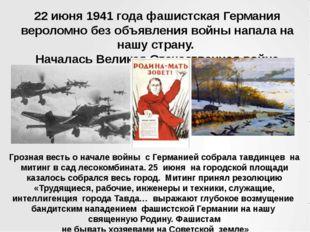 22 июня 1941 года фашистская Германия вероломно без объявления войны напала н
