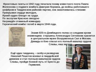 Фронтовые газеты в 1942 году печатали поэму известного поэта Павла Железнова