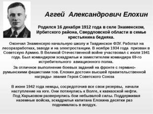 Аггей Александрович Елохин Родился 16 декабря 1912 года в селе Знаменском, Ир