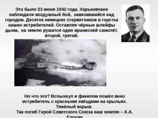Это было 23 июня 1942 года. Харьковчане наблюдали воздушный бой, завязавшийся