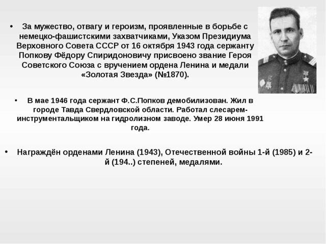 За мужество, отвагу и героизм, проявленные в борьбе с немецко-фашистскими зах...