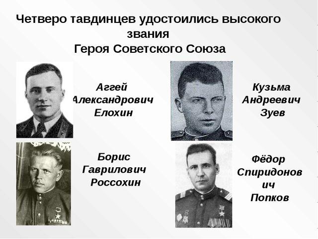 Четверо тавдинцев удостоились высокого звания Героя Советского Союза Аггей Ал...