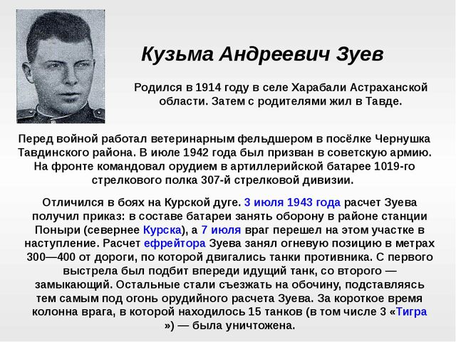 Кузьма Андреевич Зуев Родился в 1914 году в селе Харабали Астраханской област...
