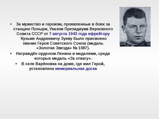 За мужество и героизм, проявленные в боях за станцию Поныри, Указом Президиум...