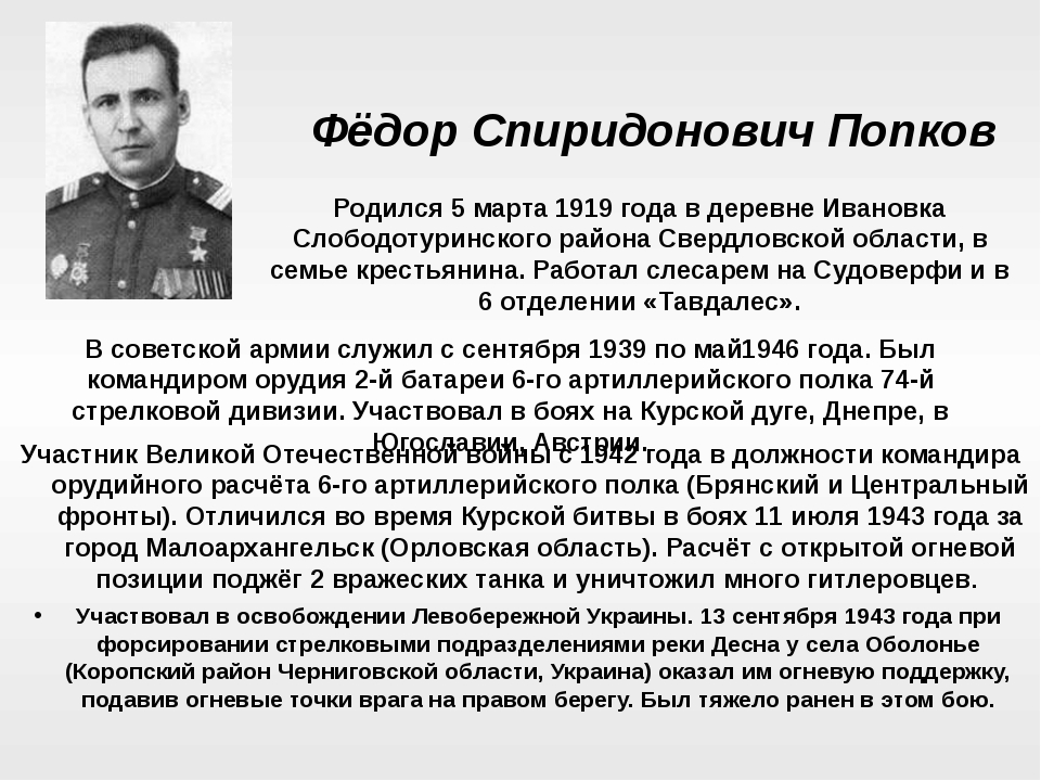Фёдор Спиридонович Попков Родился 5 марта 1919 года в деревне Ивановка Слобод...