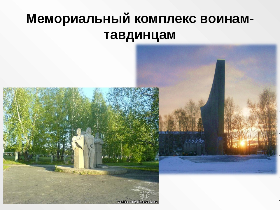 Мемориальный комплекс воинам-тавдинцам