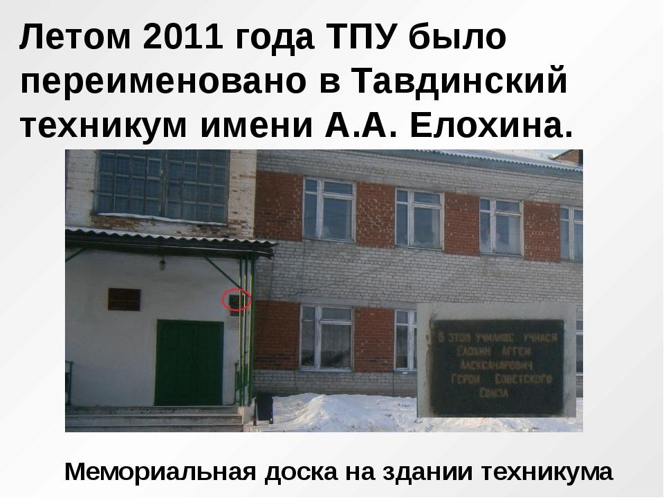 Летом 2011 года ТПУ было переименовано в Тавдинский техникум имени А.А. Елохи...