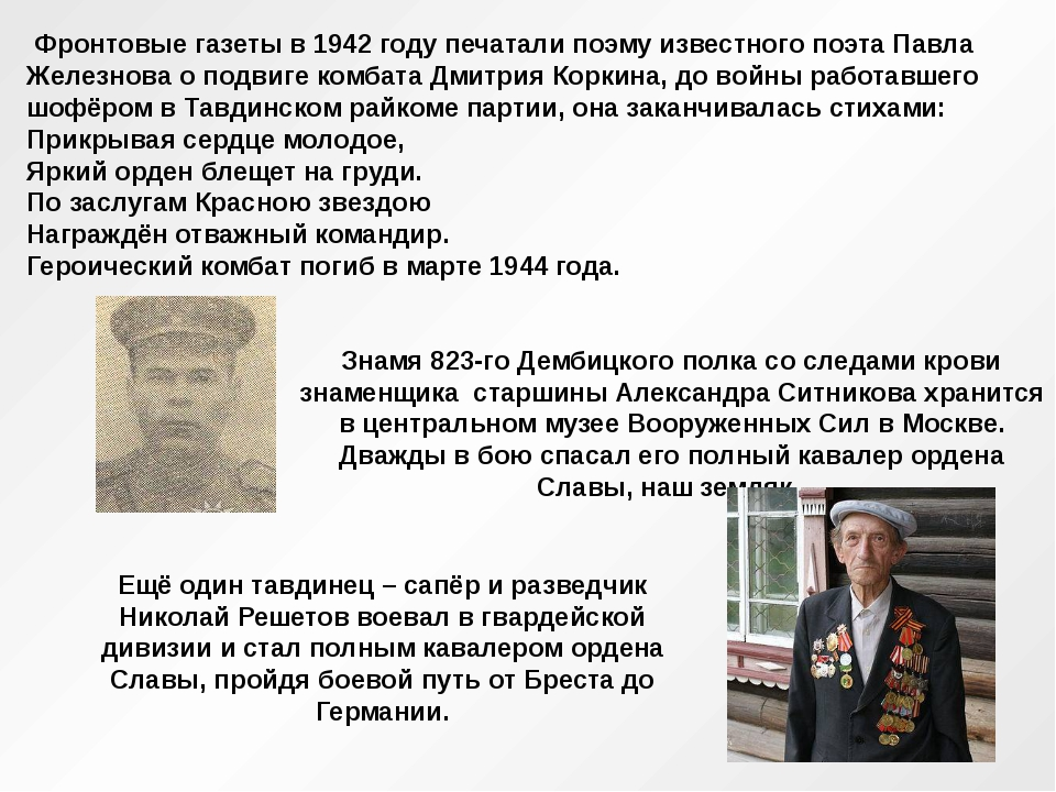 Фронтовые газеты в 1942 году печатали поэму известного поэта Павла Железнова...
