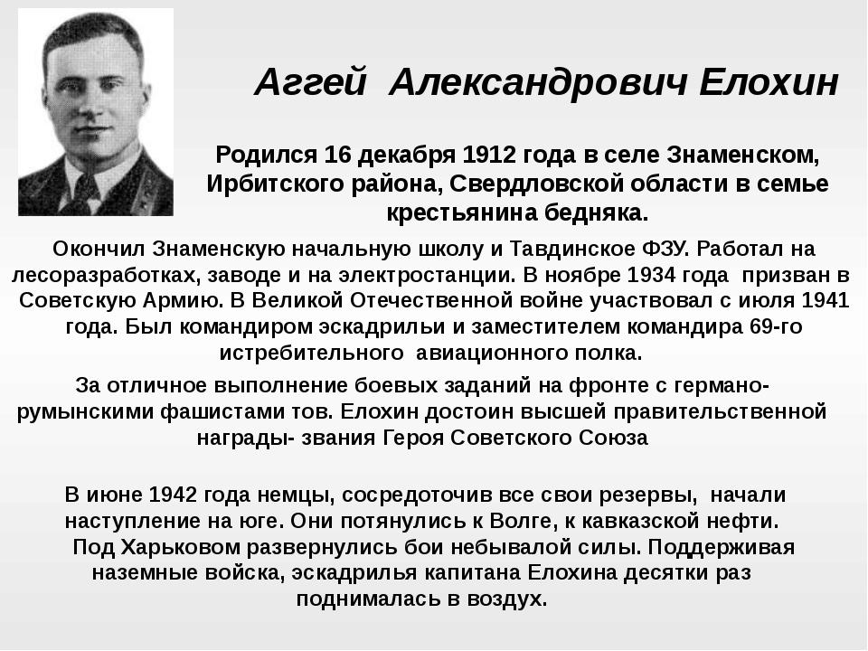 Аггей Александрович Елохин Родился 16 декабря 1912 года в селе Знаменском, Ир...