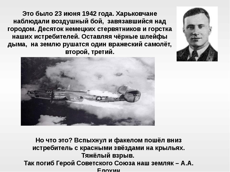 Это было 23 июня 1942 года. Харьковчане наблюдали воздушный бой, завязавшийся...