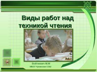 Виды работ над техникой чтения Войткевич М.М МБОУ Чупинская СОШ.