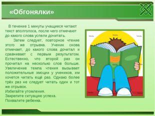 «Обгонялки» В течение 1 минуты учащиеся читают текст вполголоса, после чего о