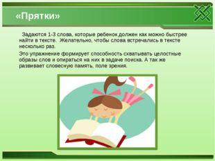Задаются 1-3 слова, которые ребенок должен как можно быстрее найти в тексте.