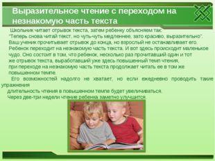 Выразительное чтение с переходом на незнакомую часть текста Школьник читает о