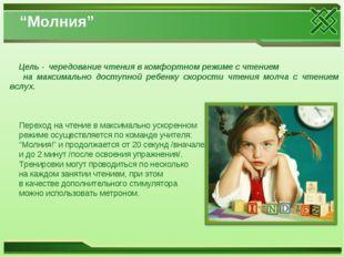 """""""Молния"""" Цель - чередование чтения в комфортном режиме с чтением на максимал"""