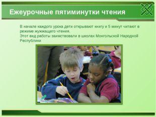 Ежеурочные пятиминутки чтения В начале каждого урока дети открывают книгу и 5