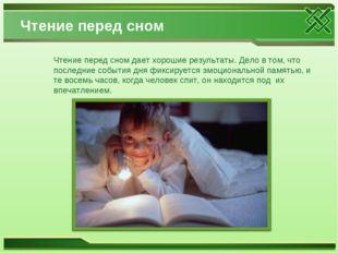 Чтение перед сном Чтение перед сном дает хорошие результаты. Дело в том, что
