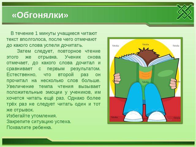 «Обгонялки» В течение 1 минуты учащиеся читают текст вполголоса, после чего о...