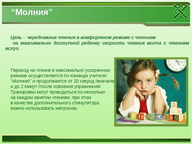 """""""Молния"""" Цель - чередование чтения в комфортном режиме с чтением на максимал..."""