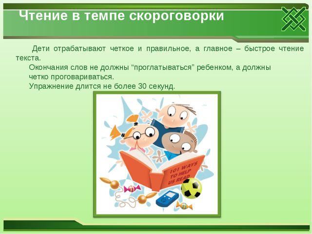 Чтение в темпе скороговорки  Дети отрабатывают четкое и правильное, а главно...