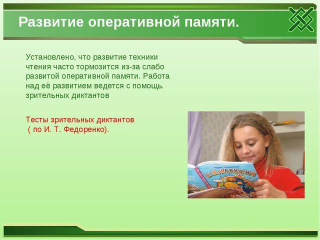 Развитие оперативной памяти. Установлено, что развитие техники чтения часто т...