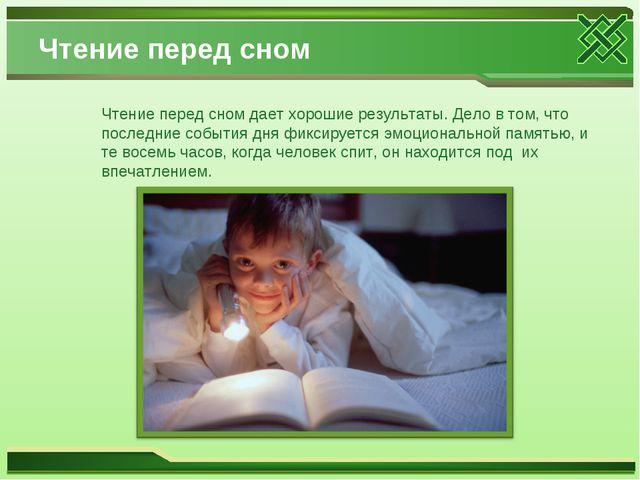 Чтение перед сном Чтение перед сном дает хорошие результаты. Дело в том, что...