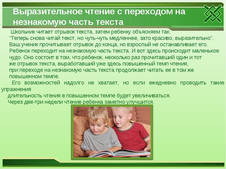Выразительное чтение с переходом на незнакомую часть текста Школьник читает о...