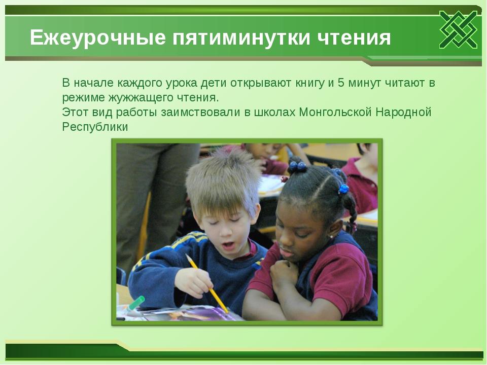 Ежеурочные пятиминутки чтения В начале каждого урока дети открывают книгу и 5...
