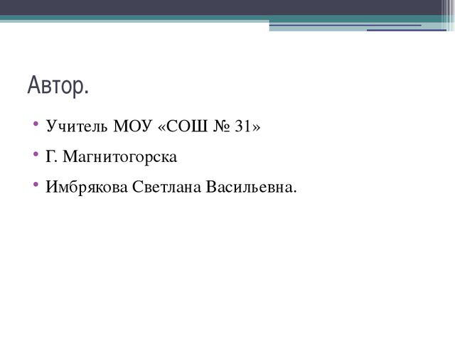 Автор. Учитель МОУ «СОШ № 31» Г. Магнитогорска Имбрякова Светлана Васильевна.