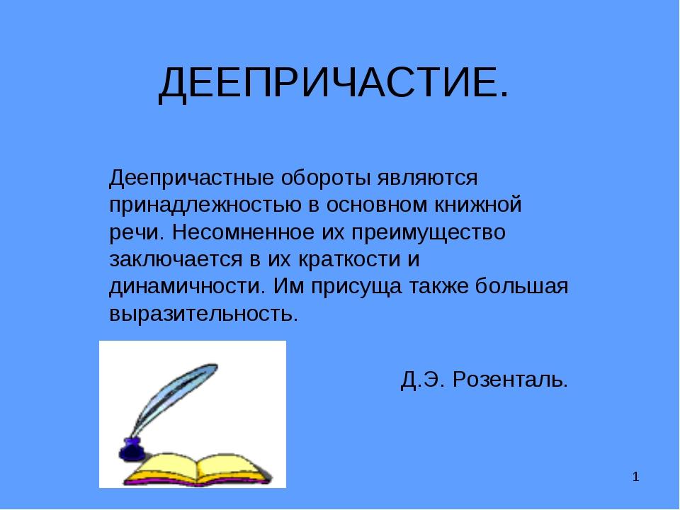 * ДЕЕПРИЧАСТИЕ. Деепричастные обороты являются принадлежностью в основном кни...