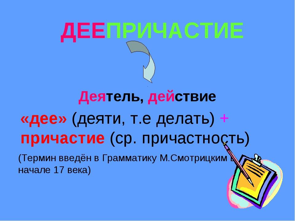«дее» (деяти, т.е делать) + причастие (ср. причастность) (Термин введён в Гра...