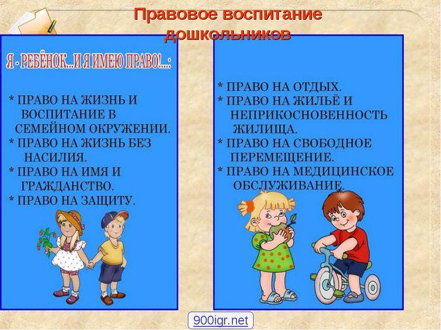 Правовое воспитание дошкольников 900igr.net