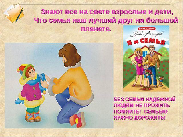 Знают все на свете взрослые и дети, Что семья наш лучший друг на большой пла...