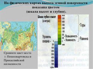 На физических картах высота земной поверхности показана цветом (шкала высот и