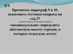 Д/З Прочитать параграф 9 и 10, выполнить тестовые вопросы на стр.37 (учебник