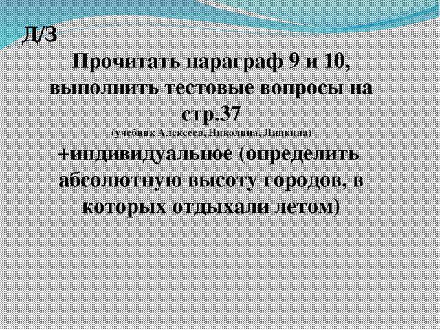 Д/З Прочитать параграф 9 и 10, выполнить тестовые вопросы на стр.37 (учебник...