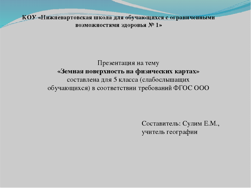 КОУ «Нижневартовская школа для обучающихся с ограниченными возможностями здор...