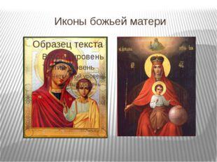 Иконы божьей матери